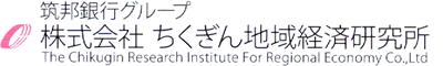 筑邦銀行グループ株式会社ちくぎん地域経済研究所