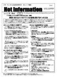 Hot Information Vol.131