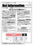 Hot Information Vol.191
