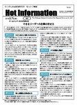 Hot Information Vol.193