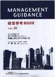 経営参考BOOK VOL.30