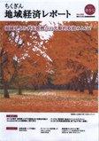 ちくぎん地域経済レポート No.033