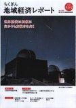 ちくぎん地域経済レポート No.034