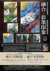 日中友好国交正常化45周年記念「中国当代著名画伯 張建新書画芸術展覧会」開催!