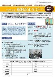 平成29年度 税制改正セミナー