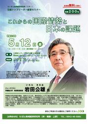 日経トップリーダー経営セミナー「これからの国際情勢と日本の課題」