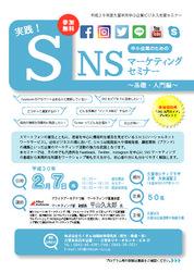 実践!中小企業のためのSNSマーケティングセミナー