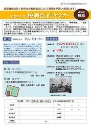 平成30年度 税制改正セミナー