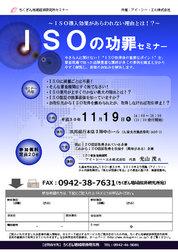 ISOの功罪セミナー