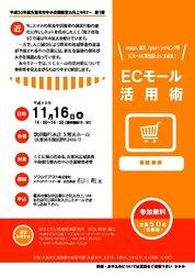 ECモール活用術(平成30年度久留米市中小企業経営力向上セミナー)