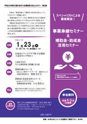 事業承継セミナー&補助金・助成金活用セミナー(平成30年度久留米市中小企業経営力向上セミナー)