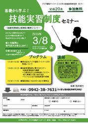 西日本ビジネスサポート協同組合 副理事長 樋口徳臣