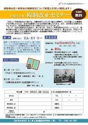 平成31年度 税制改正セミナー