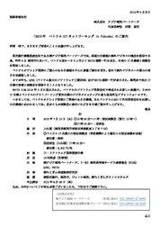 2019年 ベトナムICTネットワーキング in Fukuoka