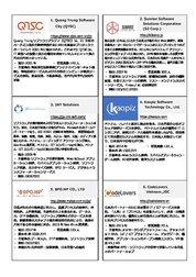 ベトナム参加企業リスト