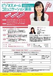 ビジネスメールコミュニケーション講座(福岡会場)