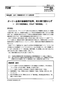 「第3回 九州・沖縄地区のオーナー企業分析」
