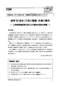 2011年度九州・沖縄地区外食産業売上高ランキング