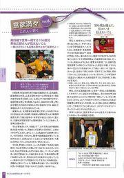 ちくぎん地域経済レポート2013年冬季号の記事