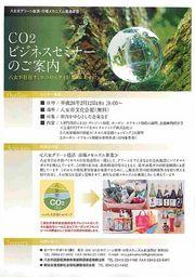 CO2ビジネスセミナー