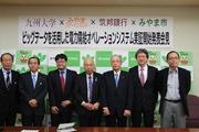九州大学との電力需給オペレーションシステム実証開始発表会見
