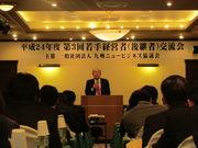 古賀社長の講演